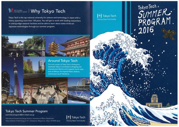 TokyoTechSummerProgram