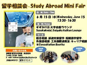 study_abroad_minifair2016-thumb-960x720-44186