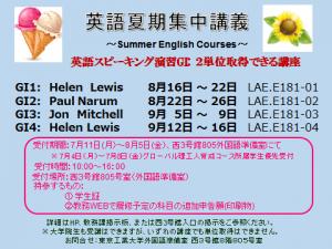 2016_summer_english_courses