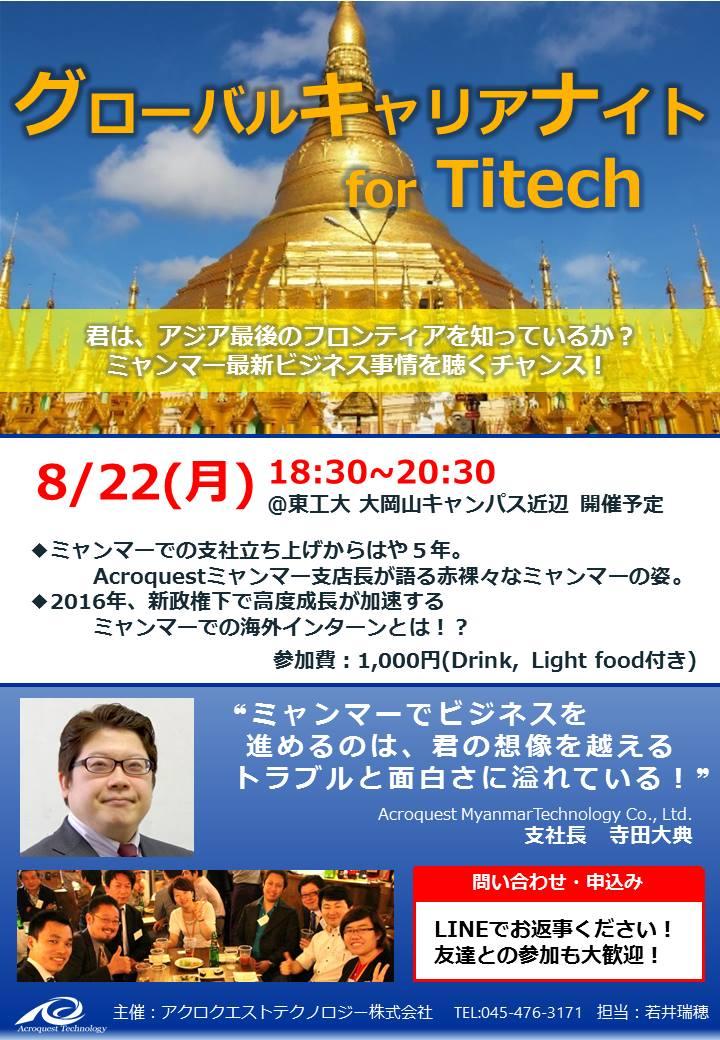 グローバルキャリアナイト for Tokyo Tech