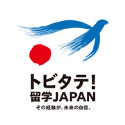 トビタテ!留学JAPAN平成29年度後期(第7期生)学内募集