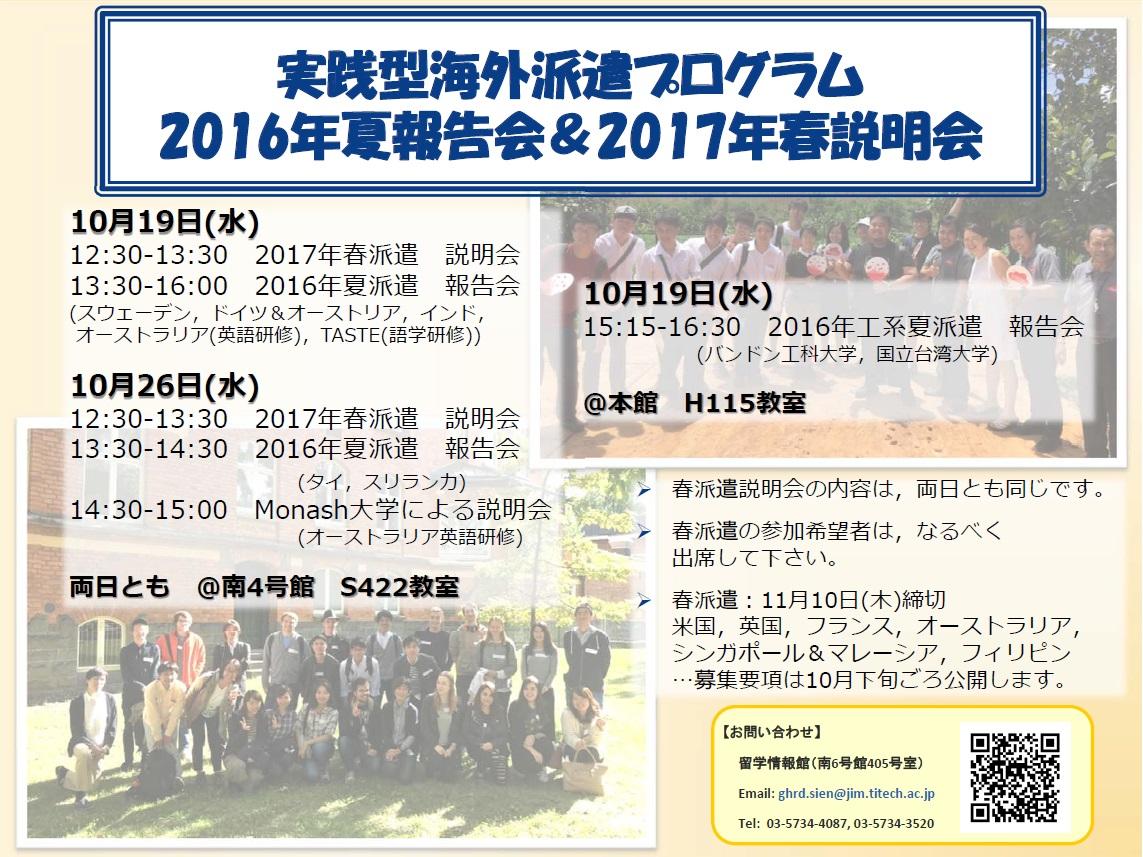 実践型海外派遣プログラム 2016年夏報告会&2017年春説明会