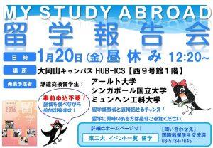 HP_hokokukai_Jan.20_2017