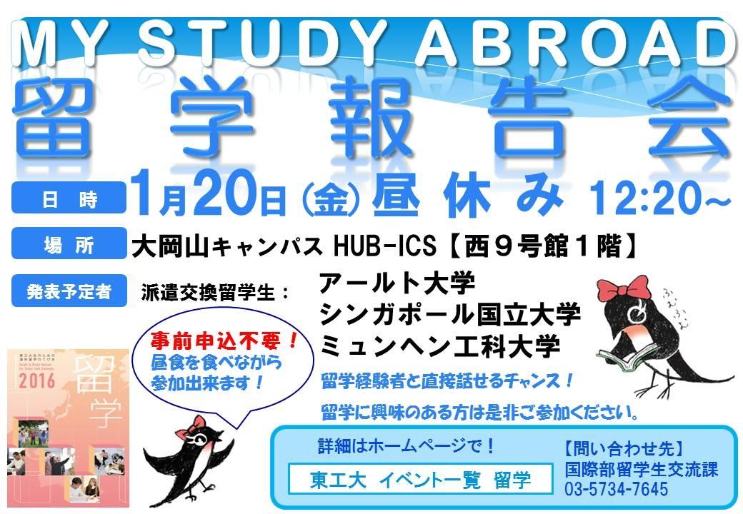 My Study Abroad 留学報告会