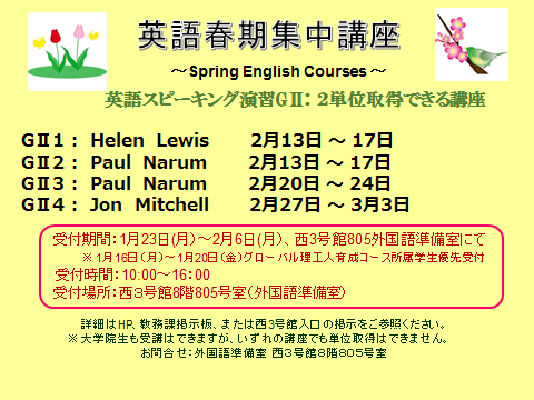 Spring English Course 受講生募集!