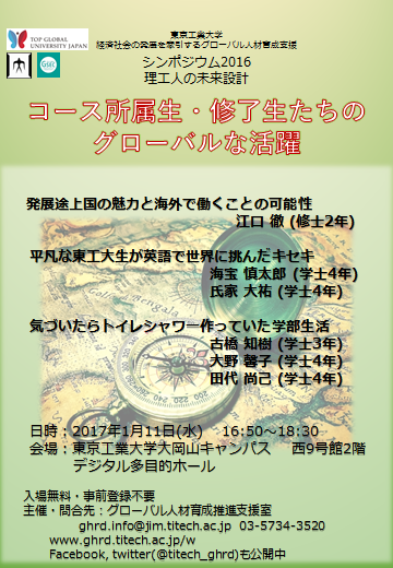 シンポジウム「コース所属生・修了生たちのグローバルな活躍」