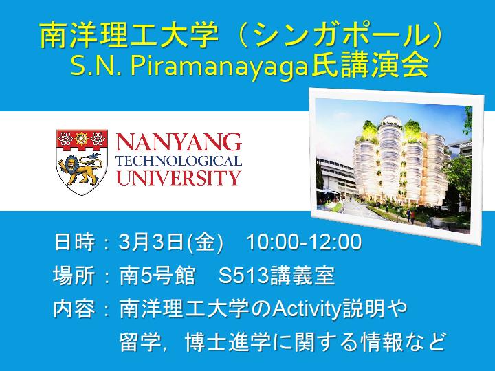 シンガポール南洋理工大学 S.N. Piramanayaga氏講演会