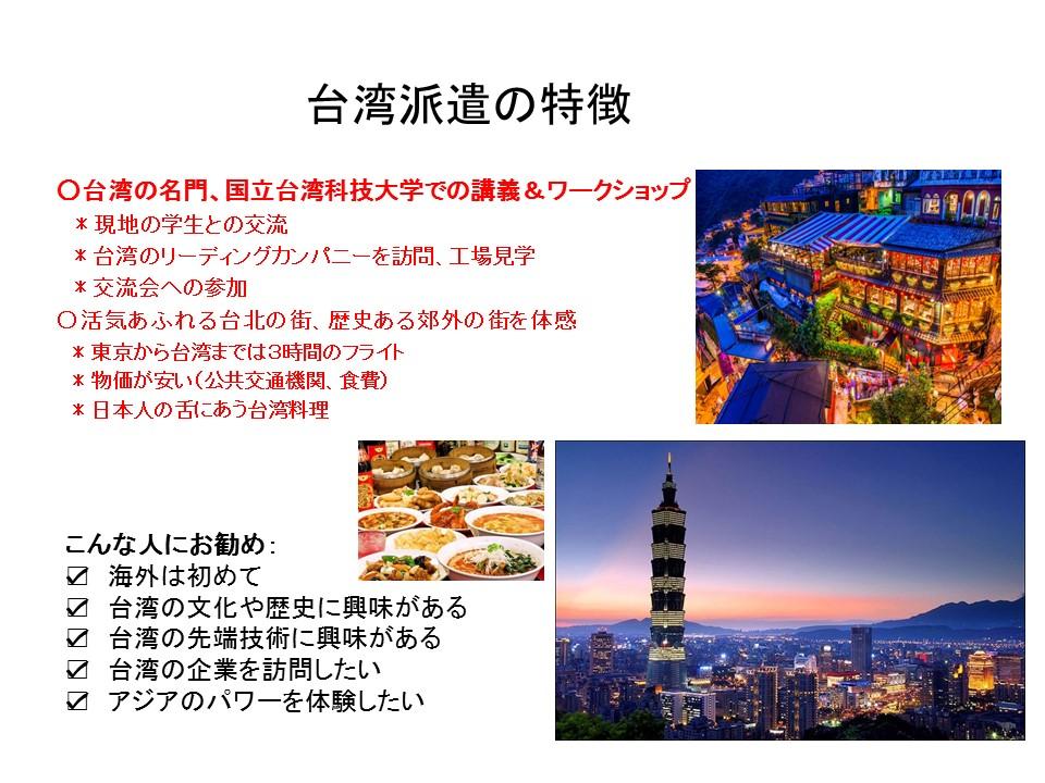 台湾派遣の特徴