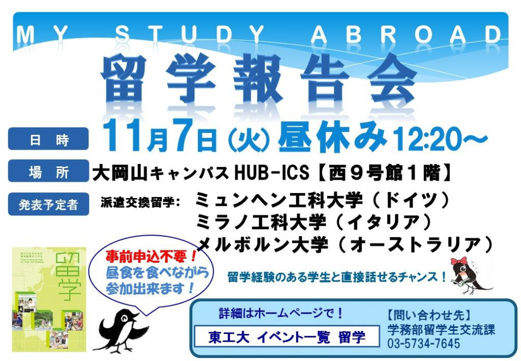 Houkokukai_November07_2017