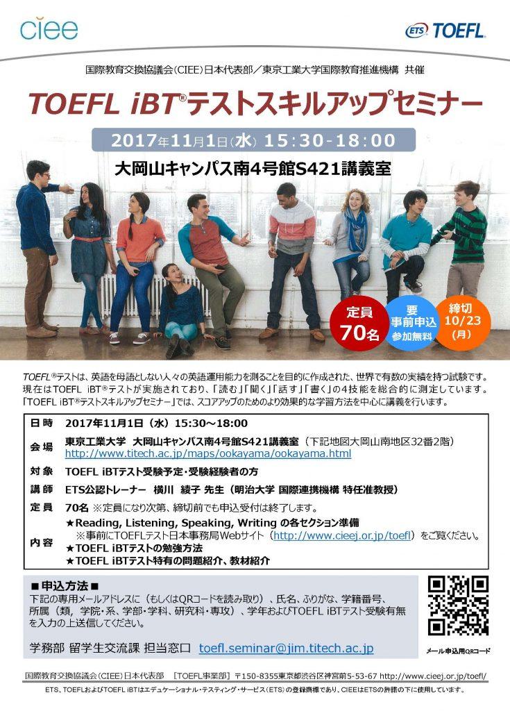 TOEFLseminar