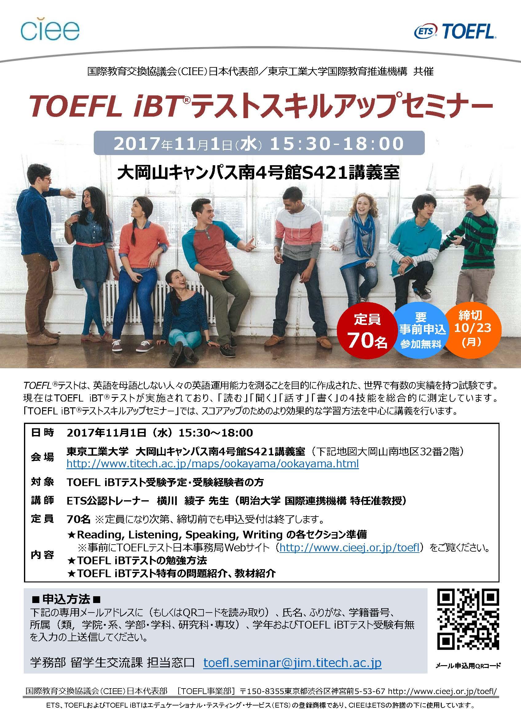 TOEFL iBT®テストスキルアップセミナー