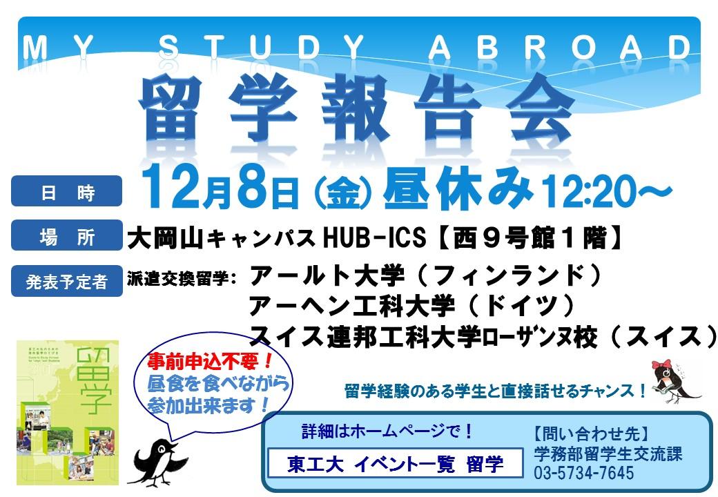 12月8日(金) 開催:第62回 My Study Abroad 留学報告会(フィンランド・ドイツ・スイス)