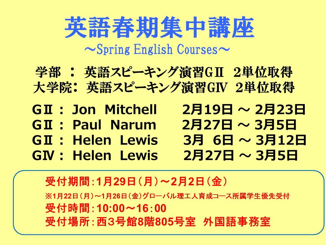 英語対象科目の春休み集中講座について