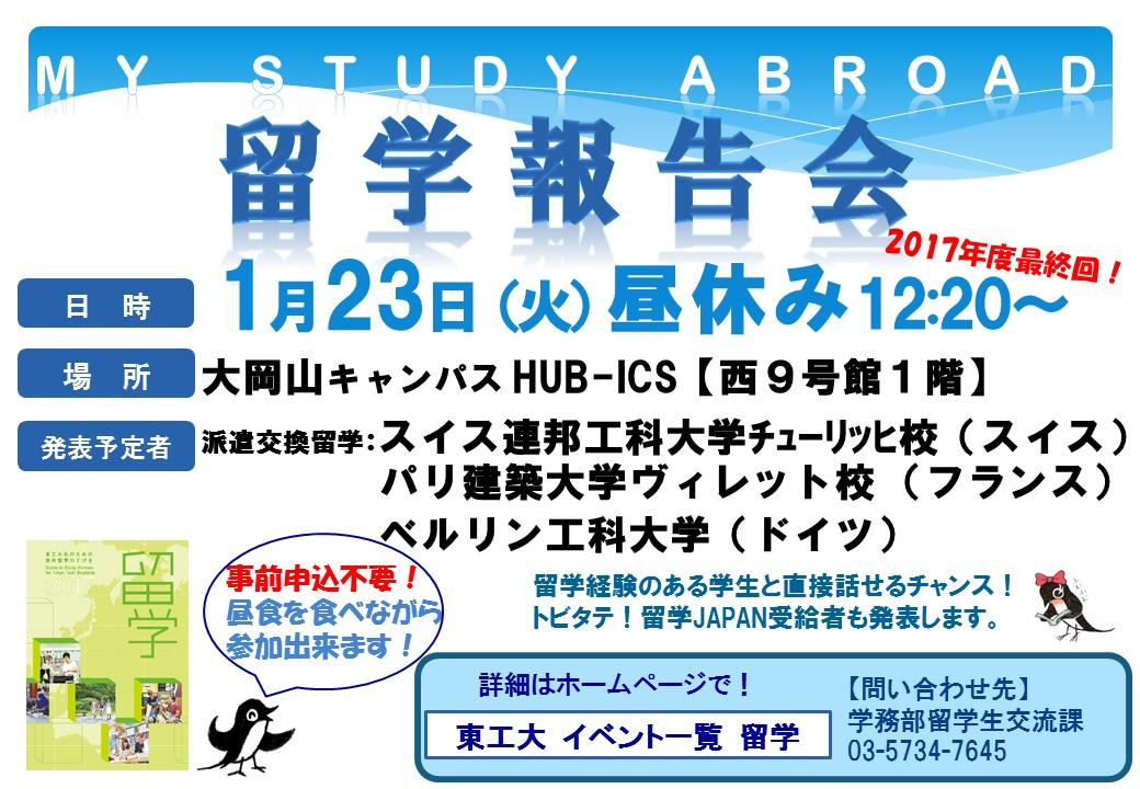 My Study Abroad 留学報告会(スイス・フランス・ドイツ)