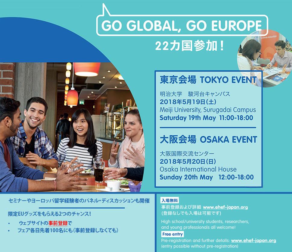 欧州留学フェア2018のご案内