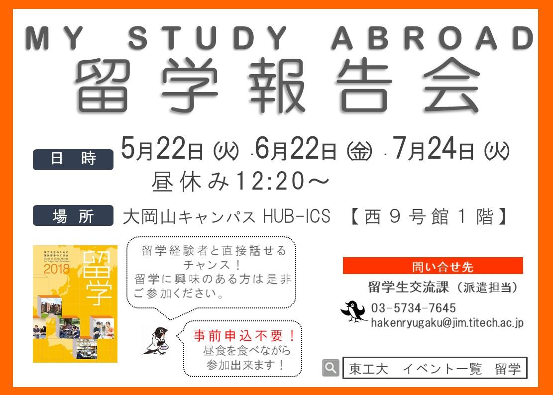 第64回 My Study Abroad 留学報告会(ドイツ・スイス・スウェーデン)