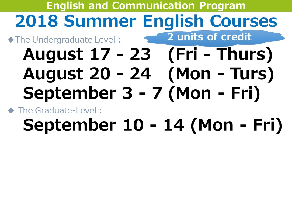 2018 Summer English Courses