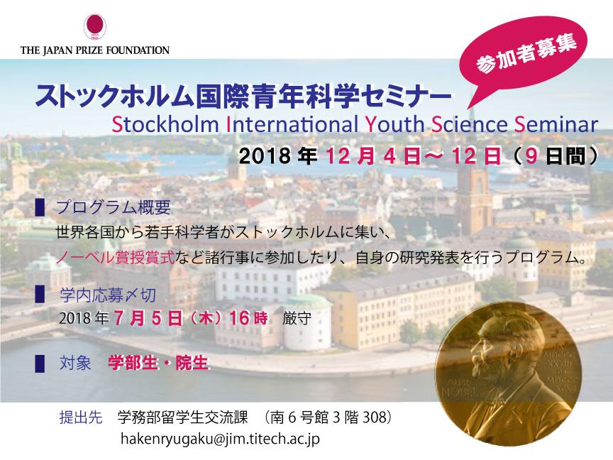 ストックホルム国際青年科学セミナー 参加者募集