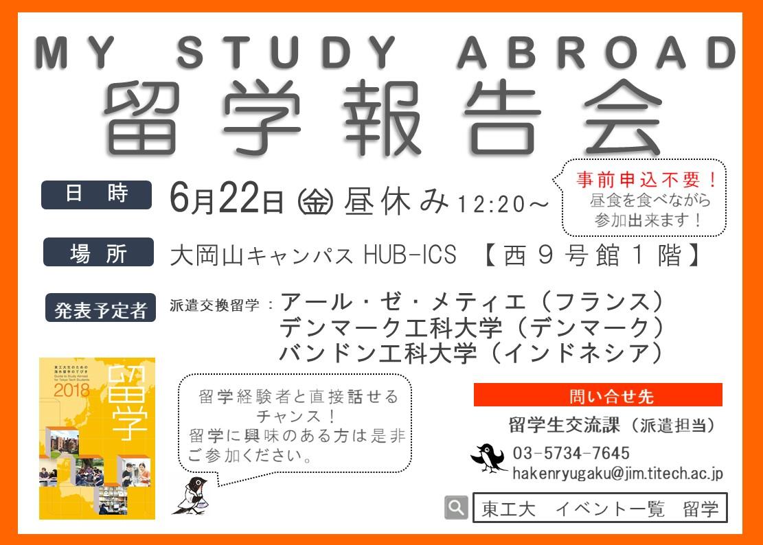 【6/22開催】My Study Abroad 留学報告会(フランス・デンマーク・インドネシア)