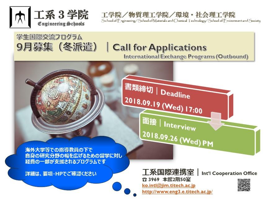 募集:工系3学院学生国際交流プログラム