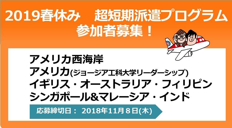 【参加者募集】2019春・超短期海外派遣プログラム