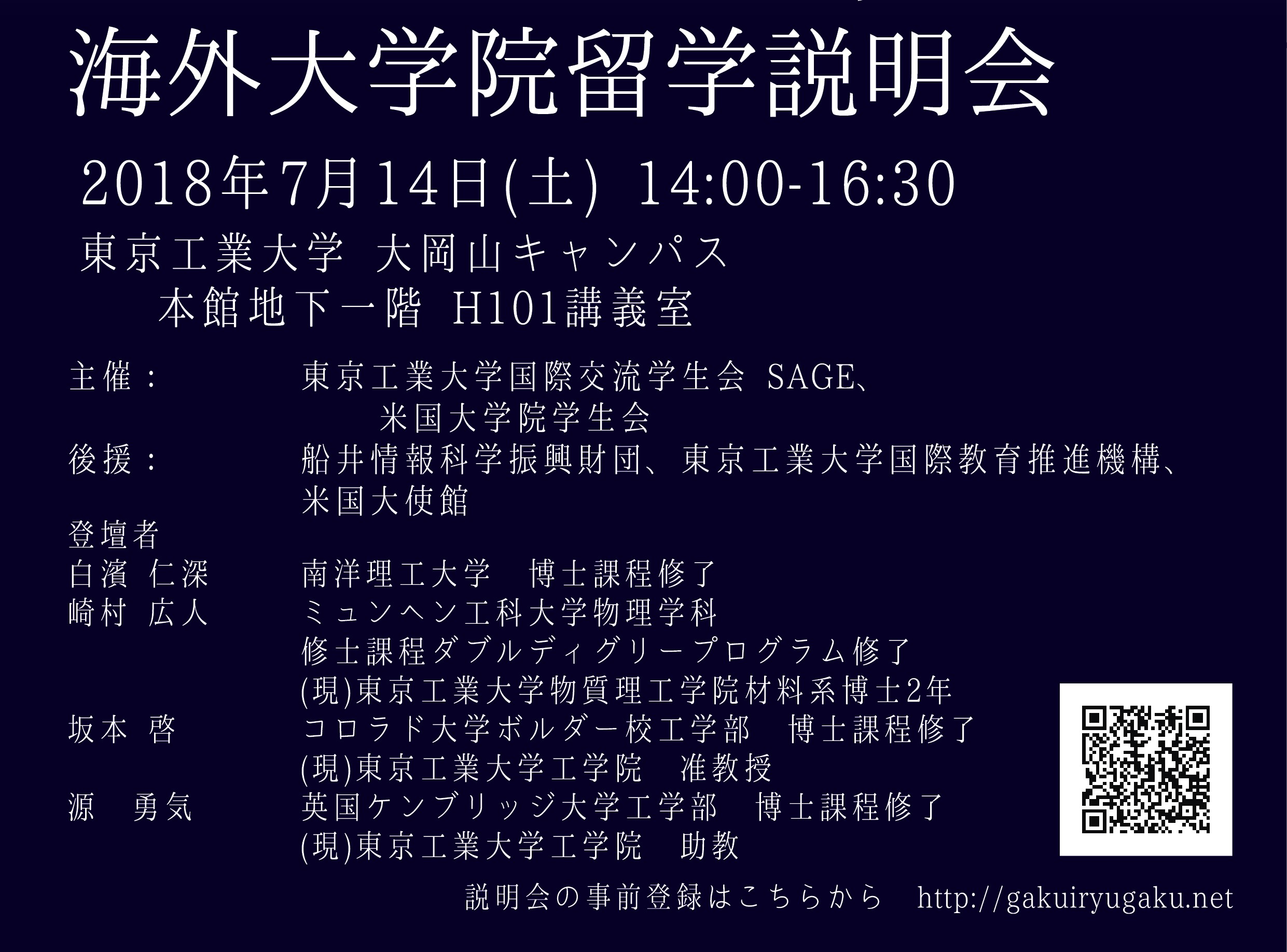 7/14(土)開催:海外大学院 留学説明会(米国大学院学生会とSAGEの共催イベント)