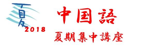 中国語/夏期集中講 座