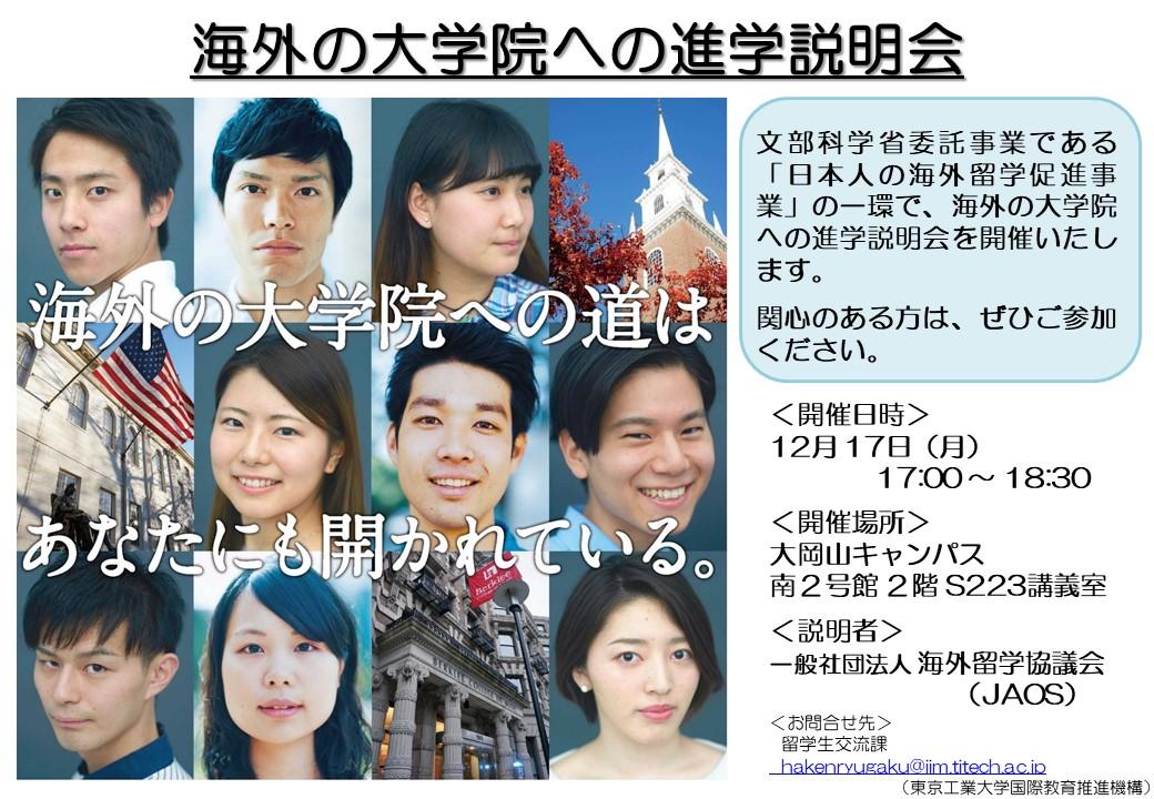 海外の大学院への進学説明会@東工大 12/17(月)17:00から