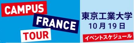 フランス留学に興味のある人へ:10月19日(金) Campus France Tour