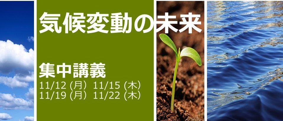 「気候変動の未来」(上級・11月の集中講義)