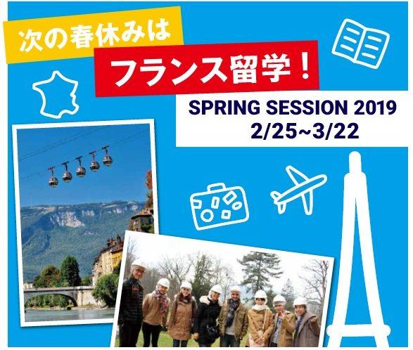 Campus France パリ本局短期留学プログラム(2019年春季セッション)