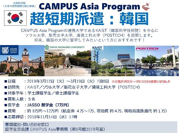 "CAMPUS Asia Program ""韓国""超短期派遣:最終募集 申込受付中"