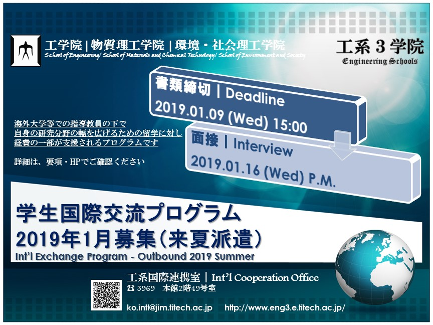 工系3学院:学生国際交流プログラム(2019年初夏から出発)