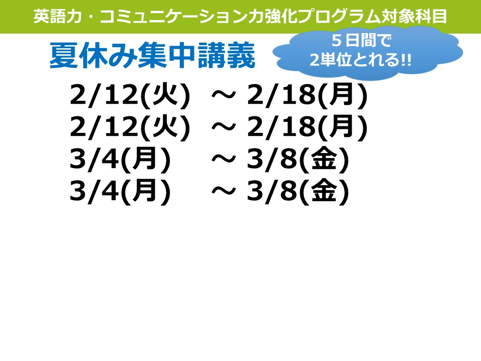 【英語スピーキング演習GⅡ】春休みの集中講義