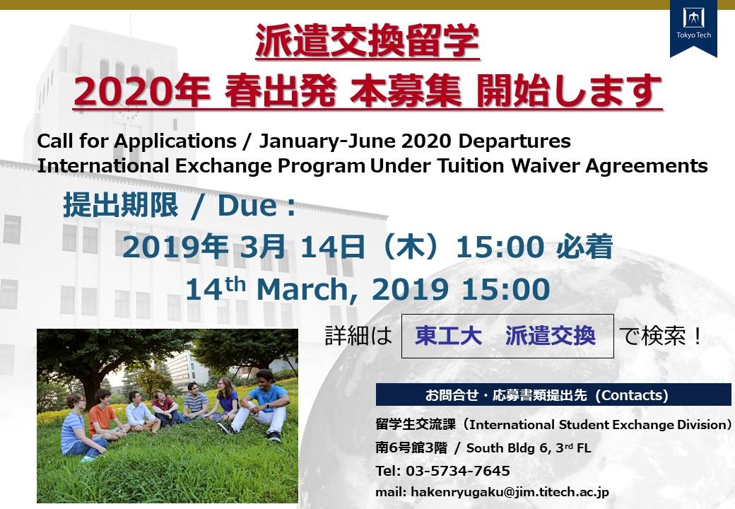 2019年度派遣交換留学(授業料等不徴収協定校への留学) 春出発本募集が開始されました。
