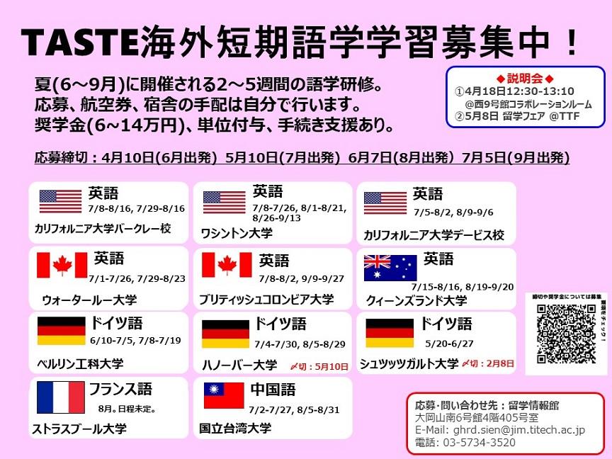 TASTE (Tokyo Tech Abroad Short-Term Education) 海外短期語学学習