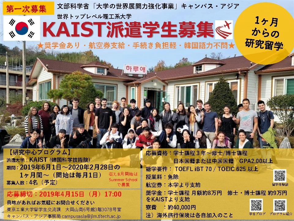 [キャンパス・アジア] 清華大学・KAIST派遣学生を募集 (4/15または5/15〆切)