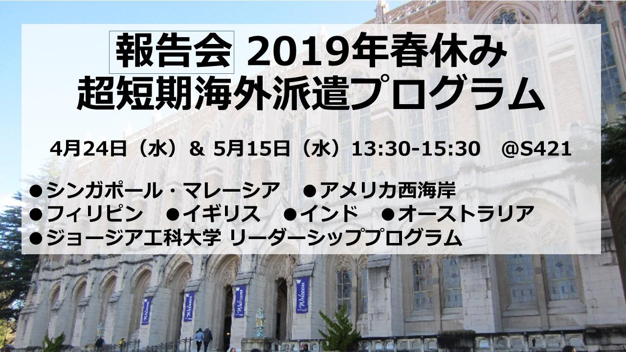 【報告会】2019年春休みに実施した超短期海外派遣プログラム  4月24日&5月15日