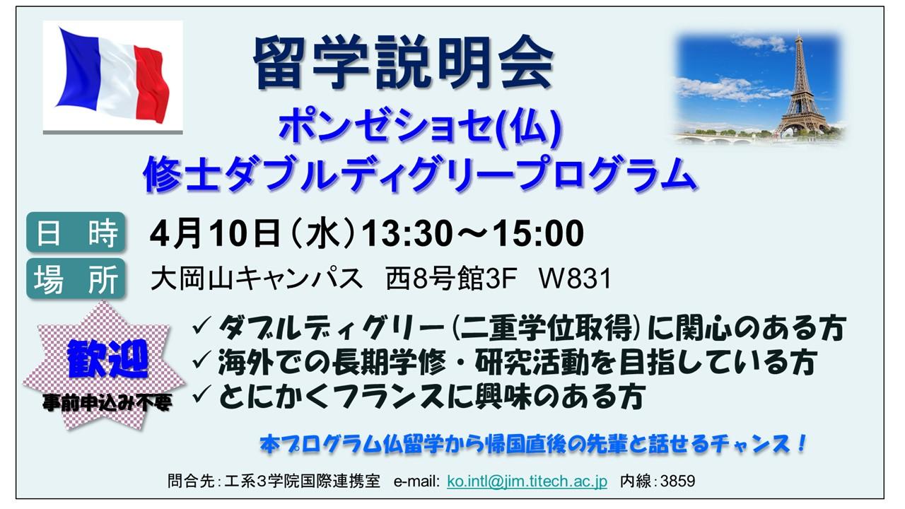 【工系学生/留学プログラム説明会】ポンゼショセ(ENPC)修士ダブルディグリープログラム