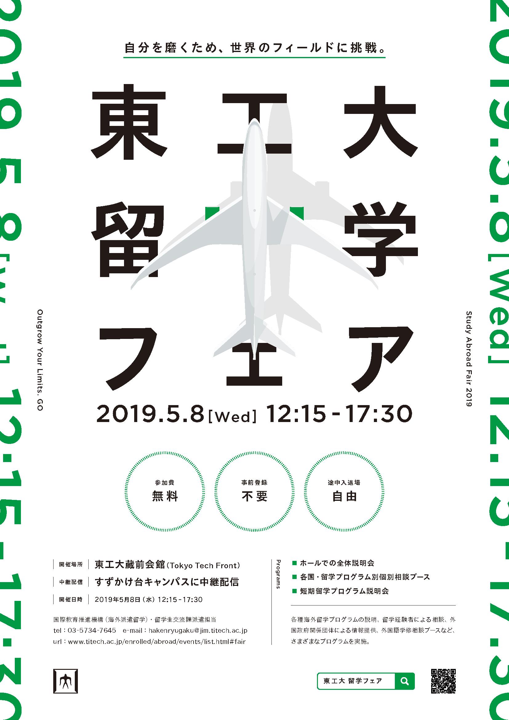 5/8(水)  東工大留学フェア 開催!!