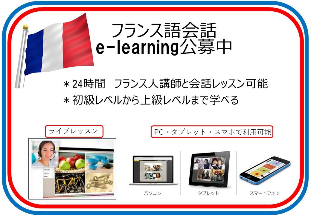 フランス語e-learning公募中