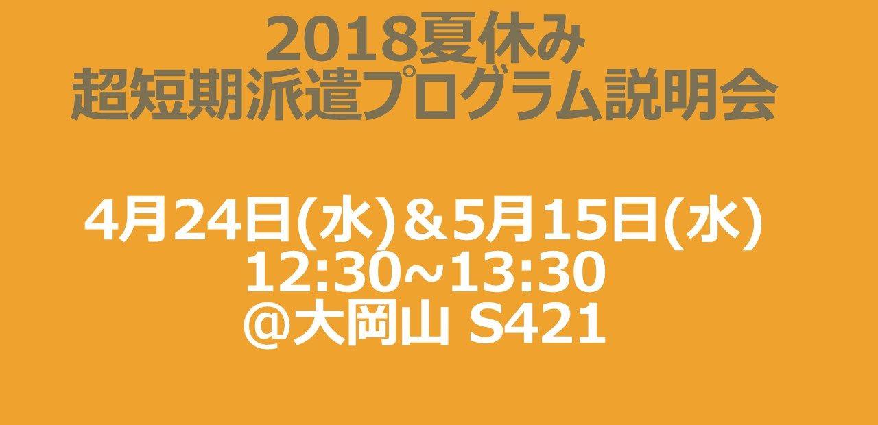 2019夏休み・超短期派遣プログラムの説明会
