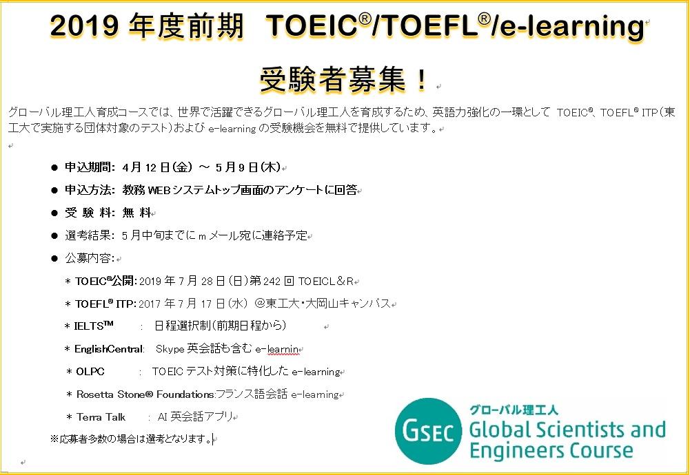 外国語力向上支援 公募開始<前期>