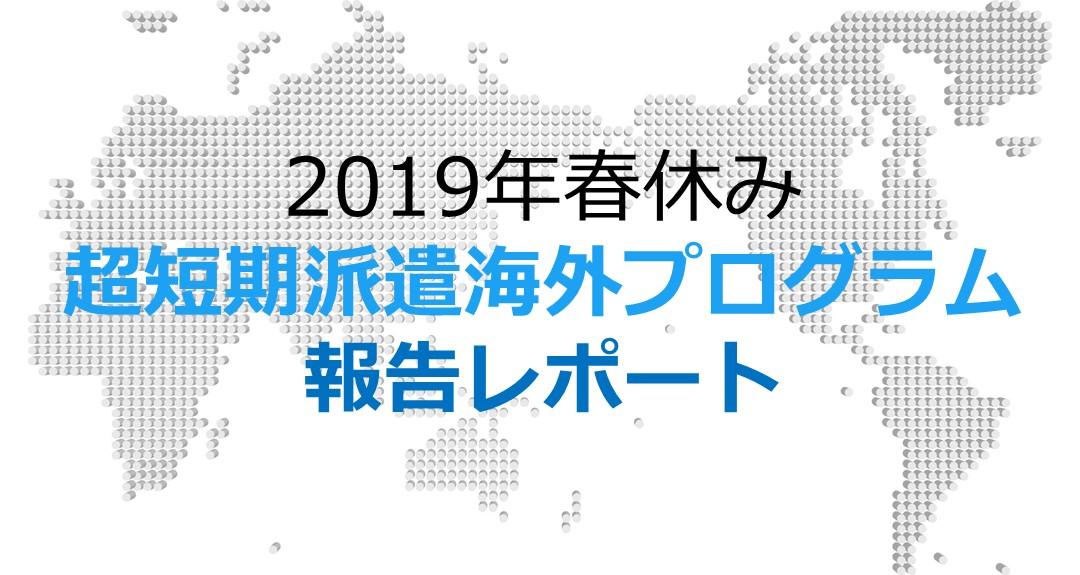 2019年春休みに実施した超短期派遣海外プログラムの報告レポートを掲載!