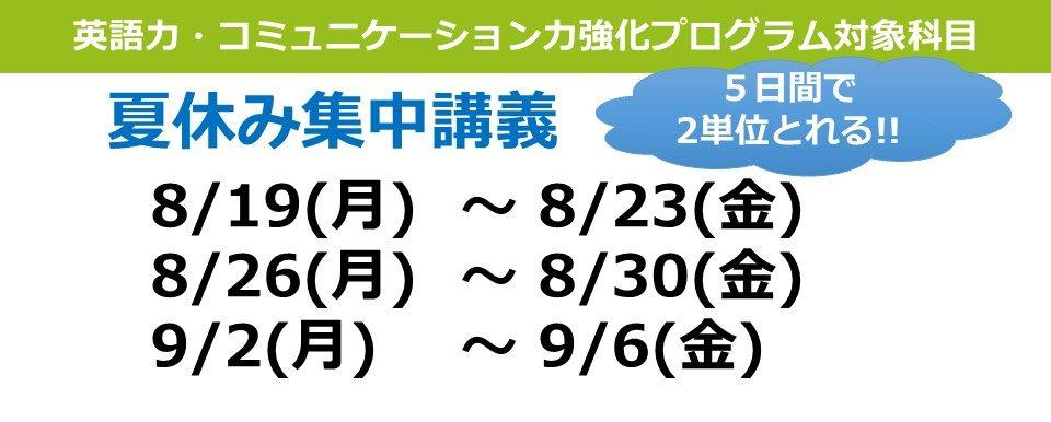英語・夏休みの集中講義(8/19-23・8/26-30・9/2-6)