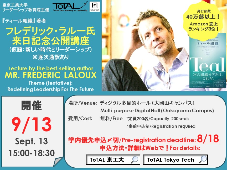 Lecture by the best-selling author MR. FREDERIC LALOUX