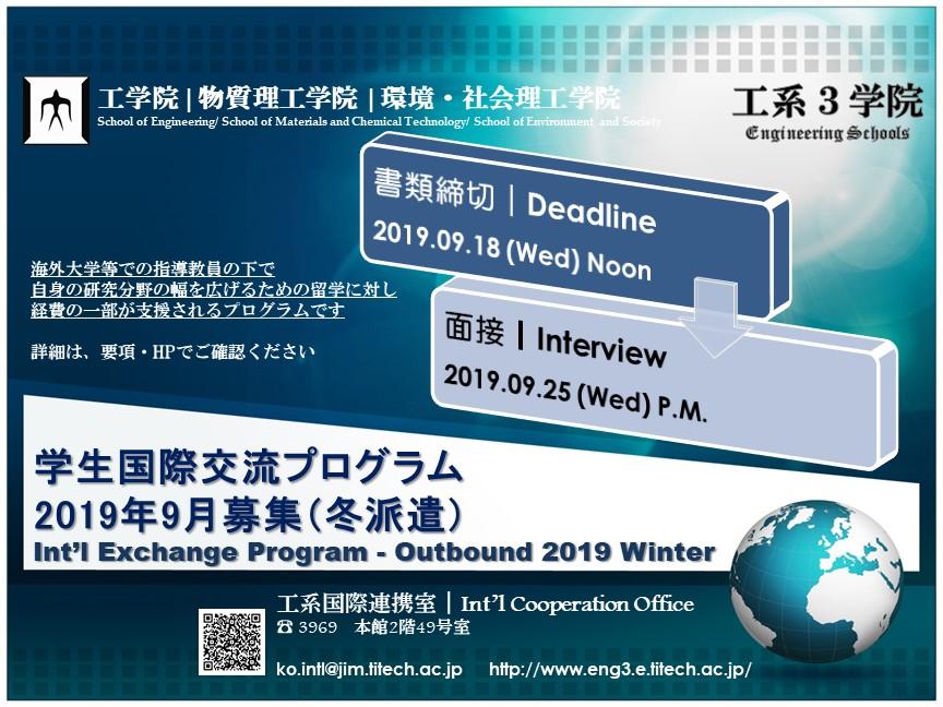 International Exchange Program: Outbound 2019 Winter