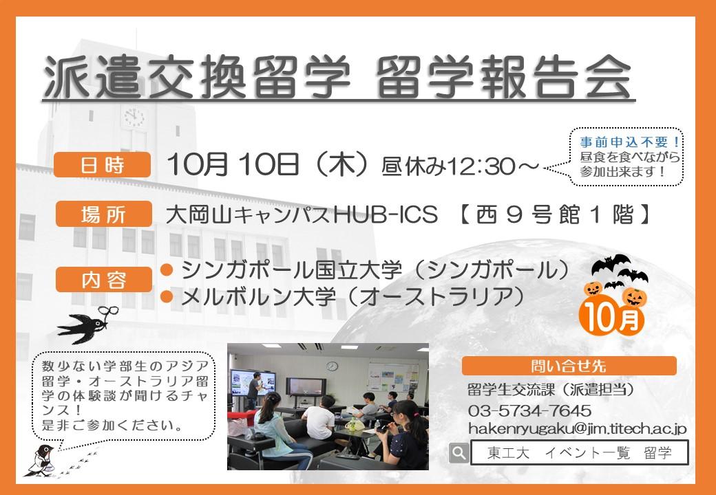 My Study Abroad留学報告会:10月10日(木)