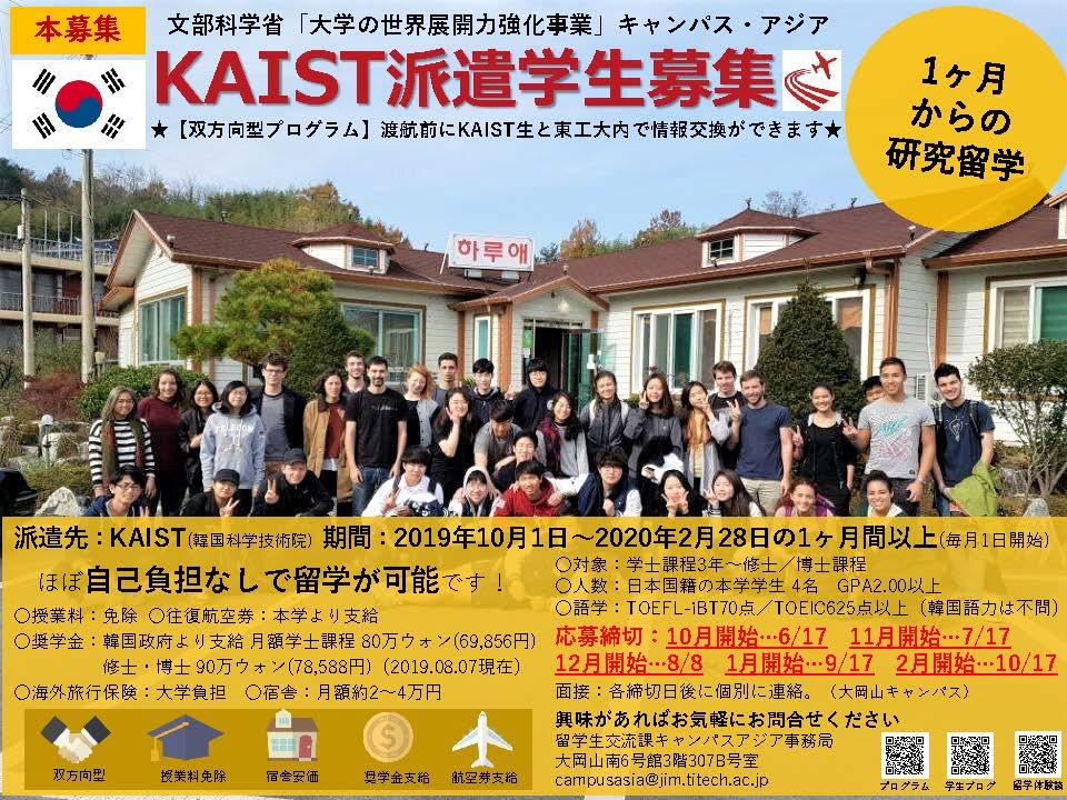 [中国・清華大学] [韓国・KAIST]での短期研究留学(キャンパス・アジアプログラム)