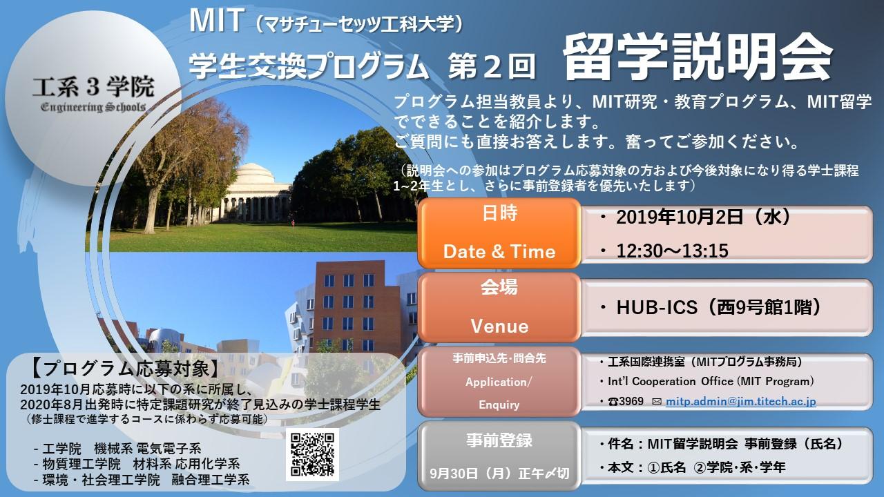 10月2日:東工大-MIT学生交換プログラムの留学説明会